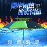 戶外防雨防曬萬向折迭釣魚傘2.2米遮陽垂釣傘漁具用品 潮流衣舍