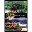 HD高畫質拍攝-最後的香格里拉-梯田與灌溉DVD