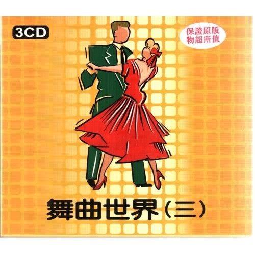 舞曲世界(三) 經典演奏系列 恰恰 華爾滋專輯CD (3片裝) 舞曲世界