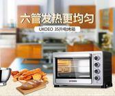 電烤箱 電烤箱家用烘焙多功能35L大容量蛋糕烤箱 獨立控溫