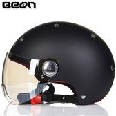 摩托車頭盔男女四季半盔覆式電動機車安全帽可愛輕便夏季防曬 igo克萊爾