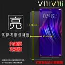 ◆亮面螢幕保護貼 vivo V11 / ...