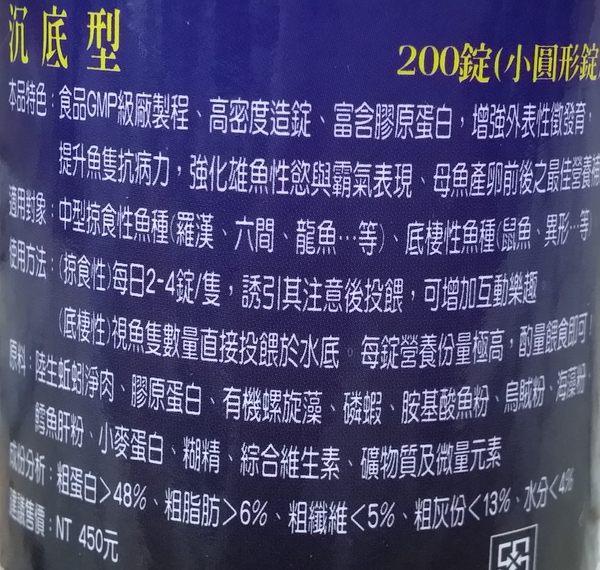 【西高地水族坊】銓引–復廣YEC益餌餐 蚯蚓錠200錠