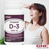 【GNC健安喜】靈活關鍵 維他命D食品錠 100錠