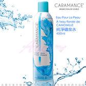 情趣用品 潤滑液法國Caramance-康活舒緩 活泉保濕噴霧-純礦泉配方(400ml)