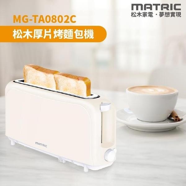 【南紡購物中心】【MATRIC 松木】厚片烤麵包機 MG-TA0802C