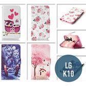 LG K10 彩繪皮套 側翻皮套 支架 插卡 保護套 手機套 手機殼 保護殼 皮套