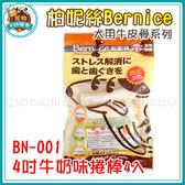 *~寵物FUN城市~*《柏妮絲Bernice牛皮骨系列》BN-001  4吋牛奶味捲棒4入 (狗零食,牛皮骨)