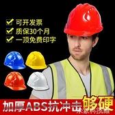 安全帽 安全帽工地ABS防砸透氣建筑工程領導監理工人夏加厚國標安全頭盔 米家