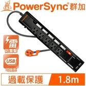 PowerSync群加 365UB0018 6開5插 黑1.8M 6呎 防雷擊抗搖擺USB延長線