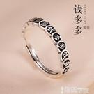 戒指 925純銀錢多多戒指女小眾設計食指戒轉運招財2021年新款發財指環 【99免運】