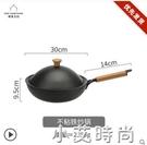 摩登主婦熟鐵炒鍋湯鍋煎鍋三件套電磁爐家用燃氣耐高溫鍋具套裝 NMS小艾新品