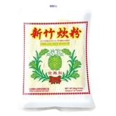金鳳梨新竹炊粉210g x3入【愛買】