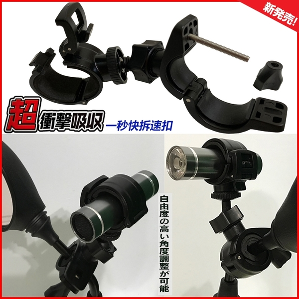 mio M797 M772 BVR-100 BVR-120 摩托車後照鏡行車紀錄器車架減震快拆座機車後視鏡行車記錄器支架