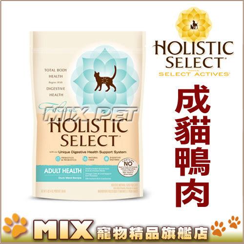 ◆MIX米克斯◆【下殺優惠】活力滋【成貓-鴨肉配方 12磅】WDJ推薦首選天然貓糧