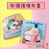 布書 嬰兒玩具JJOVCE上廁所洗澡故事書-JoyBaby