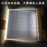 護眼燈充電大學生宿舍臺燈讀書燈平板閱讀燈看書板床頭夜讀神器
