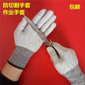防切割手套5級防割防刺廚房防刀割防刺切肉專用手套耐磨發批勞保 母親節禮物