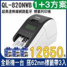 【任選三入500內12mm原廠標籤帶↘12650元】Brother QL-820NWB 專業熱感式標籤印表機