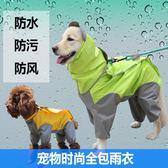 狗狗雨衣四腳防水泰迪金毛雨衣中大型犬全包寵物雨衣雨披大狗衣服「韓風物語」
