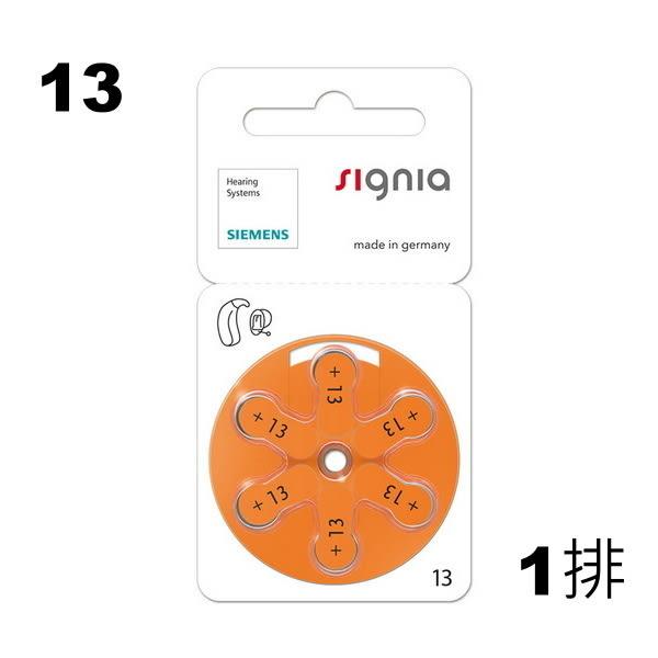【虹韻】德國西門子助聽器電池 13