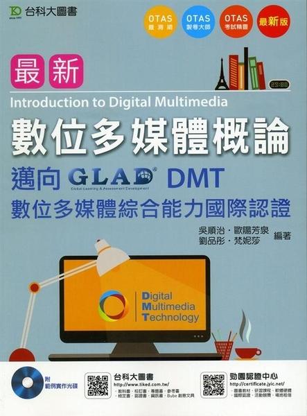 最新數位多媒體概論-邁向DMT數位多媒體綜合能力國際認證附範例實作光碟(附贈O..