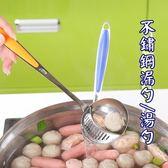 不鏽鋼湯勺 漏勺-防燙手柄可懸掛濾渣兩用湯匙(顏色隨機)73pp516[時尚巴黎]