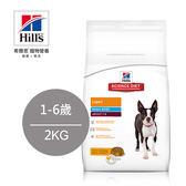Hill's希爾思 成犬 1-6歲 低卡 (雞肉+大麥) 小顆粒 2KG (效期2019.11.30)