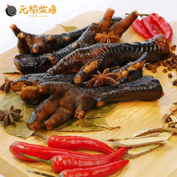 《人氣下酒菜》元榆私房秘傳香辣滷雞腳(土雞)-5入/300g