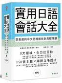 (二手書)實用日語會話大全 :想表達的中文思維都找到具體落腳(軟精裝,1MP3)