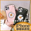 蘋果i11 Promax i7 Plus iPhone8Plus i6sPlus XS SE XSmax 悠遊卡套 清新雛菊斜背掛繩款 掛脖保護套