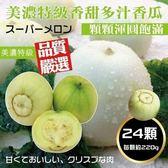【果之蔬-全省免運】網室香甜蜜蜜美濃瓜X24顆/8公斤原箱(約250g±10%/顆)
