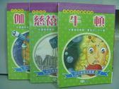 【書寶二手書T6/兒童文學_OFC】伽利略_慈禧太后_牛頓_共3本合售