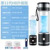 雅蜜歐日本富氫水杯氫氧分離高濃度水素水杯弱堿電解杯智慧生成器 DF雙11狂歡