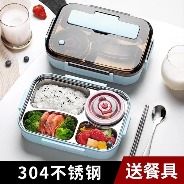 便當盒 304不銹鋼材質飯盒便當盒兒童小學生上班族分隔型保溫便攜餐盒女【八折搶購】