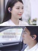 耳機 無線無痛藍耳機5.0超長待機續航運動開車跑步司機雙耳單耳