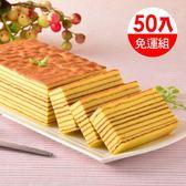 艾波索【日式楓糖千層蛋糕】團購50條
