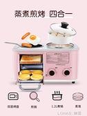 榮事達多功能早餐機四合一烤面包機家用烤土司三明治機多士爐小型 220V 幸福第一站 NMS