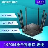 路由器 水星1900M千兆Mesh版無線路由器 家用穿墻高速wifi路由千兆端口 城市科技