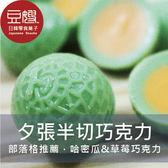 【豆嫂】日本零食 札幌夕張半切巧克力(哈密瓜巧克力&草莓巧克力)