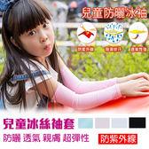 防曬袖套 兒童夏日防曬涼感冰絲袖套/防紫外線/純色 B7K032 AIB小舖