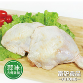 【富統食品】鮮嫩去骨雞腿(蒜味) 200g/包《07/31-09/01同品項買五送一》