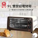 附烤盤及烤網  上下火可選擇單獨或同時使用  自動定時十五分鐘定時開關  容量9公升 掀開式底部設計