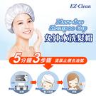 【天群】免沖水 洗髮帽/洗頭帽 EZ-C...