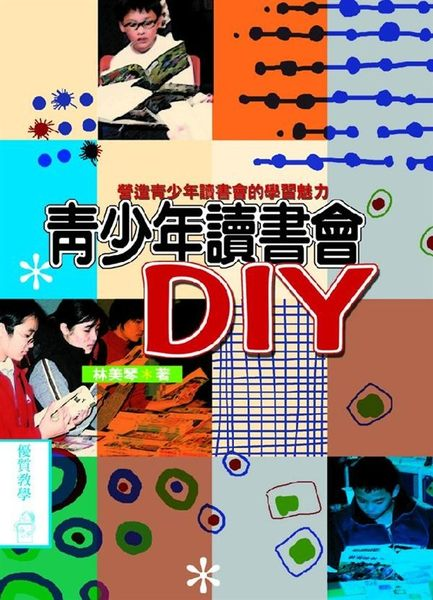 (二手書)青少年讀書會DIY:營造青少年讀書會的學習魅力