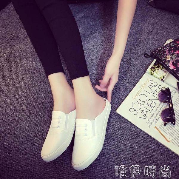 半拖鞋 半拖帆佈鞋女白鞋情侶拖鞋無後跟外穿包頭懶人鞋拖孕婦百搭涼拖鞋      唯伊時尚