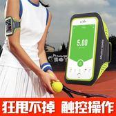 跑步手機臂包運動手臂手腕包戶外臂袋蘋果8通用臂帶男女健身臂套 俏腳丫