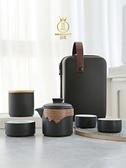 旅行茶具小套裝快客杯便攜式包單人戶外泡茶一壺三杯功夫茶杯禮盒 中秋節限時好禮