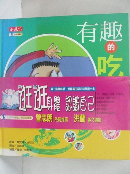 【書寶二手書T1/少年童書_EJP】逛逛身體-有趣的吃_張麗瓊, 戴安娜.