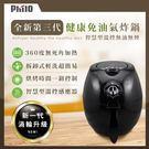 【飛樂】Philo 業界唯一 三年保固 健康免油氣炸鍋 EC-106 附贈防滑三角支架 +食譜 【配送不含離島】